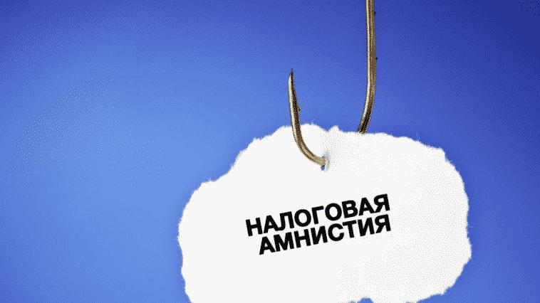 амнистия капитала кик