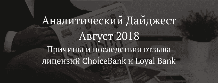 Причины и последствия отзыва лицензий популярных офшорных банков
