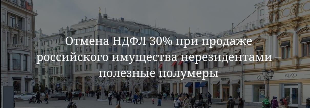 Отмена НДФЛ 30% для нерезидентов