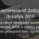 Прогноз на 2019 по программам гражданства и ВНЖ