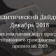 Изменения в программу гражданства Кипра прогноз 2019