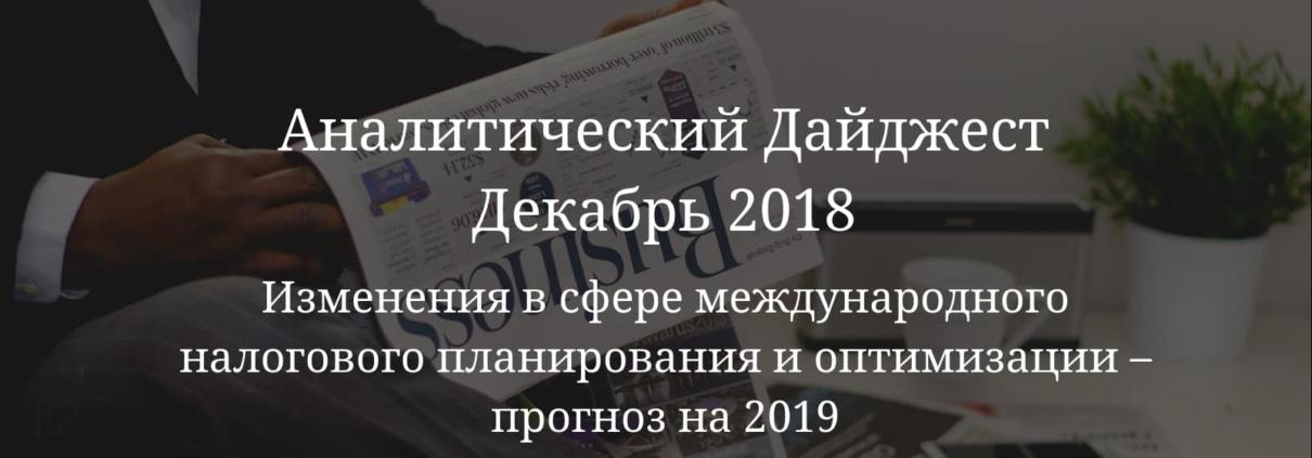 Изменения в сфере налогового планирования - прогноз на 2019