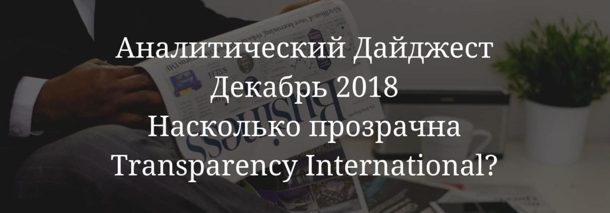 Насколько прозрачна Transparency International