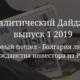 Болгария лишила гражданства инвестора
