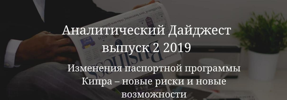 Изменения в программу гражданства Кипра 2019