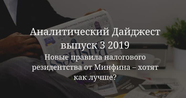 Новые правила налогового резидентства
