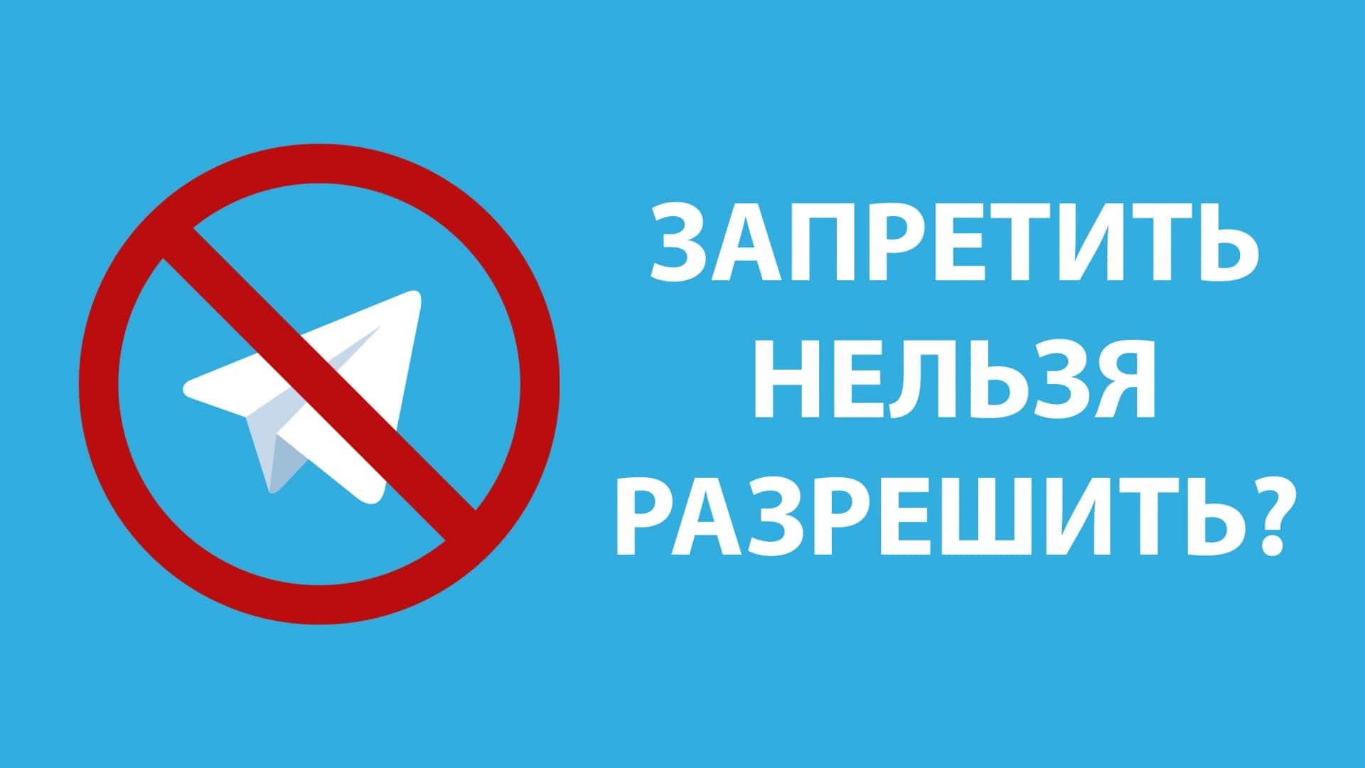 Telegram allow or prohibit